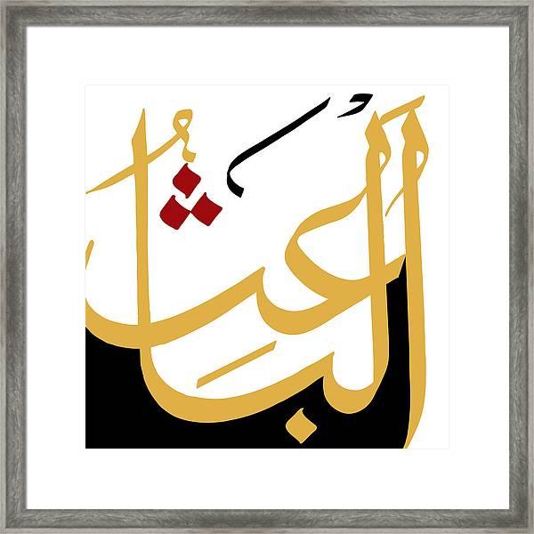 Al-ba'ith Framed Print