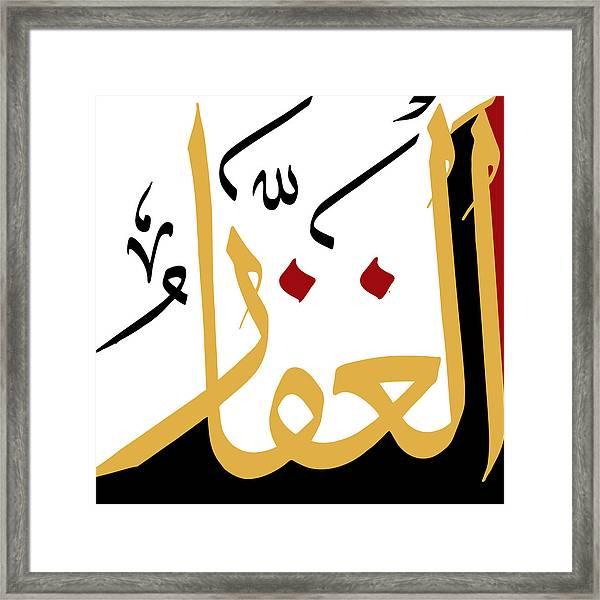 Al-ghaffar Framed Print