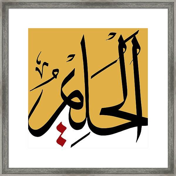 Al-halim Framed Print
