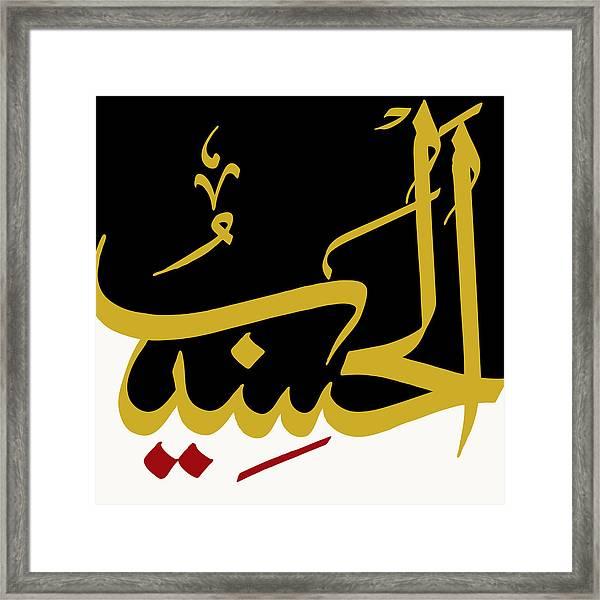 Al-hasib Framed Print