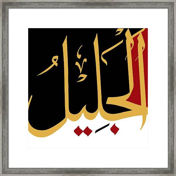 Al-jalil Framed Print