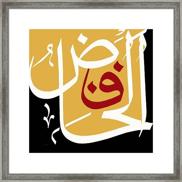 Al-khafid Framed Print