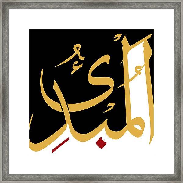 Al-mubdi' Framed Print
