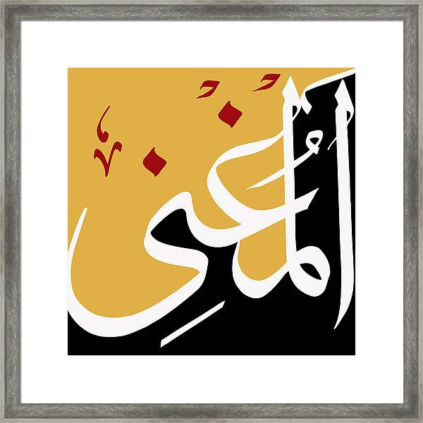 Al-mughni Framed Print