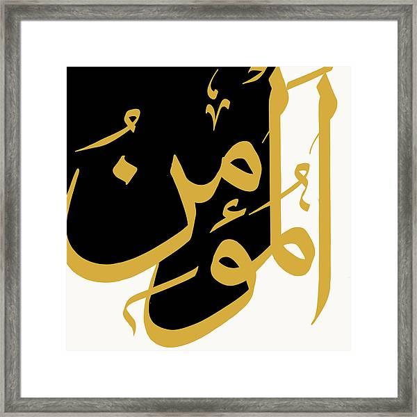 Al-mu'min Framed Print