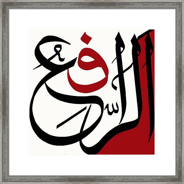 Ar-rafi' Framed Print