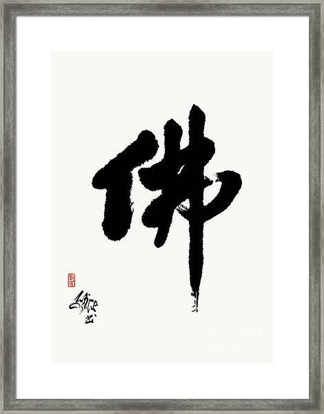 Buddha Calligraphy In Gyosho Framed Print by Nadja Van Ghelue