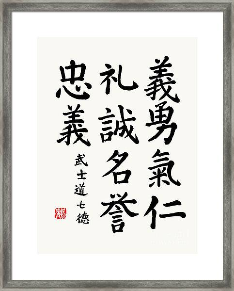 Bushido Code In Regular Script Framed Print
