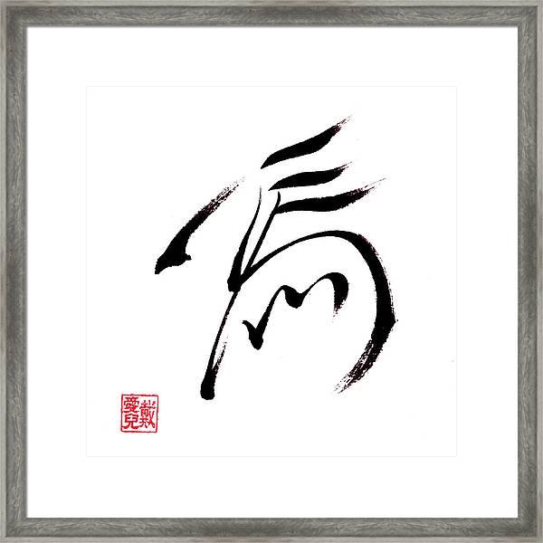 Horse Calligraphy Framed Print