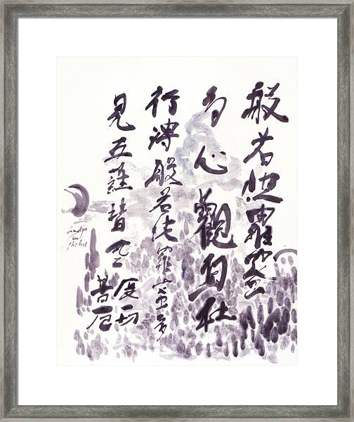 Japanese Calligraphy Of A Detail Of The Heart Sutra Framed Print