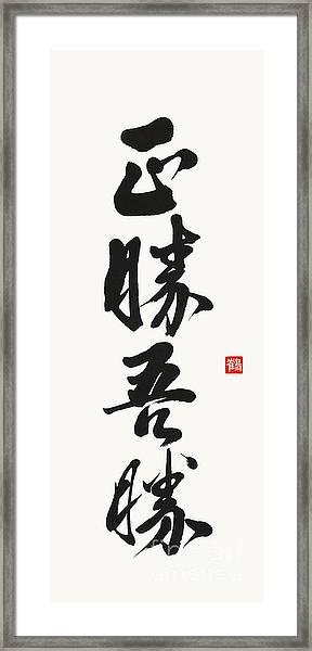 Masakatsu Agatsu In Gyosho Framed Print