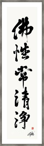 Our Buddha Nature Is Forever Pure Brushed In Semi-cursive Script Framed Print