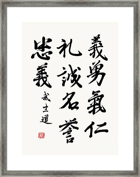 Seven Virtues Of Bushido In Semi-cursive Style  Framed Print