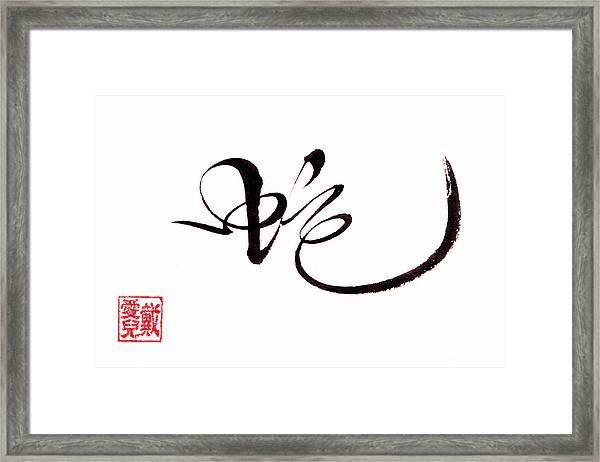 Snake Calligraphy Framed Print
