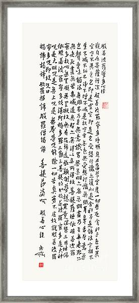 The Heart Sutra Brushed In Gyosho Framed Print