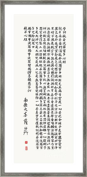 The Heart Sutra Brushed In Kaisho Framed Print