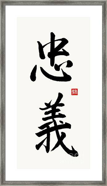 The Kanji Chuugi  Or Loyalty  In Gyosho Framed Print