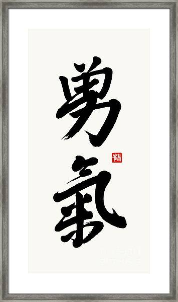 The Kanji Yuuki Or Courage In Gyosho Framed Print