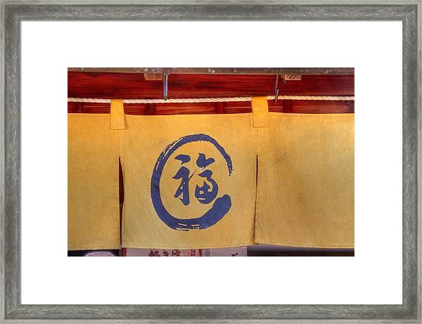 Noren Framed Print