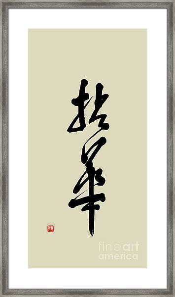 Nenge, Holding A Flower - How Zen Begins Framed Print