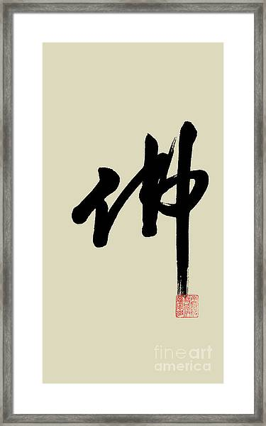 Buddha And The Perfection Of Wisdom  Framed Print