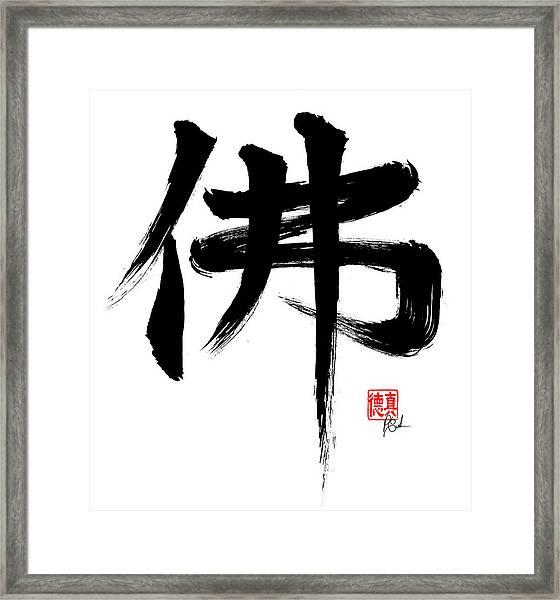 Butsu / Buddha Framed Print