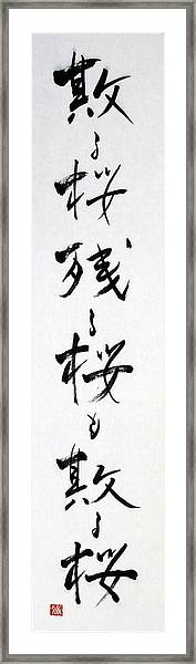 Chirusakra The Last Haiku Of Ryokan 14060018fy Framed Print