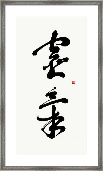 Graceful Reiki Kanji Calligraphy  Framed Print