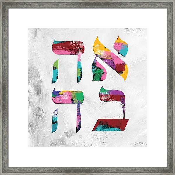 Hebrew Love- Art By Linda Woods Framed Print