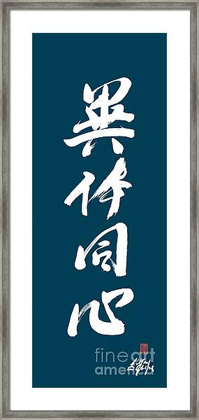 Itai Doshin Different Bodies One Mind Framed Print