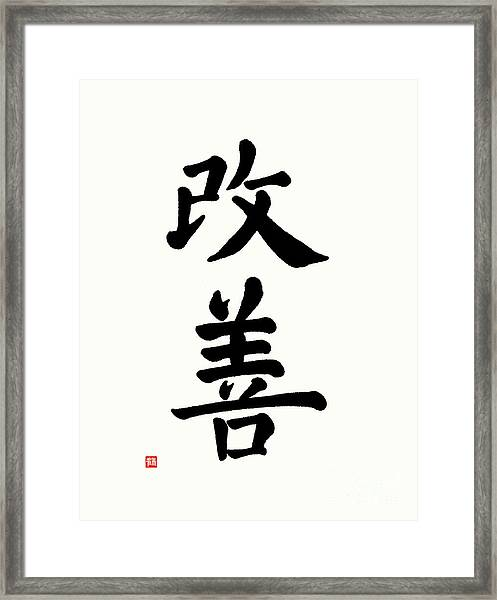 Kaizen - Continuous Improvement  Framed Print