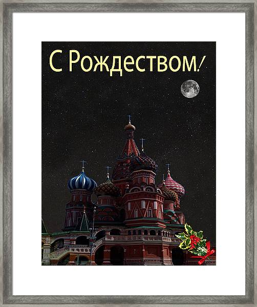 Framed Print featuring the mixed media Moscow Russian Merry Christmas by Eric Kempson