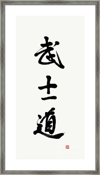 Original Hand-brushed Bushido Calligraphy Framed Print