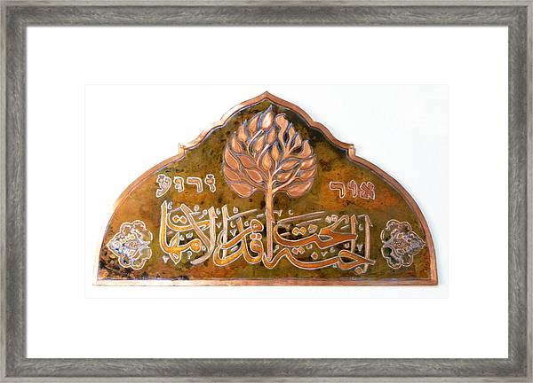 Threshold Copperwork Framed Print