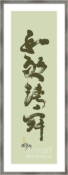 Wa Kei Sei Jaku  Framed Print by Nadja Van Ghelue