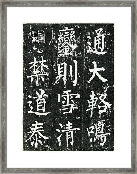 Ancient Chinese Calligraphy Xxxl Framed Print