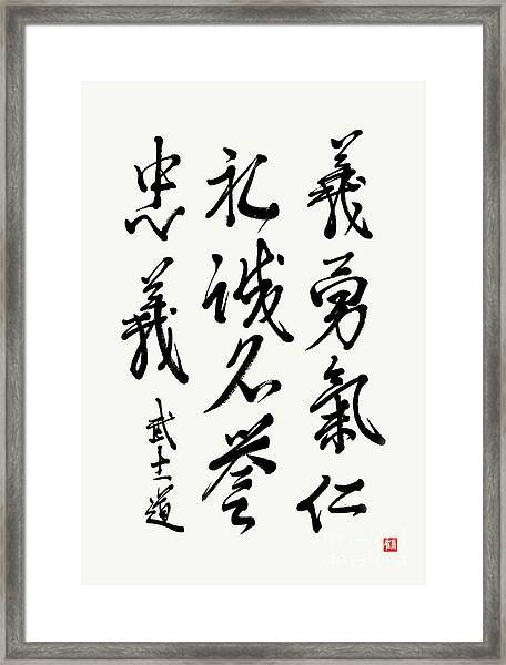 Bushido Code In Flowing Style Framed Print