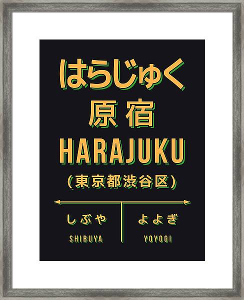 Retro Vintage Japan Train Station Sign - Harajuku Black Framed Print