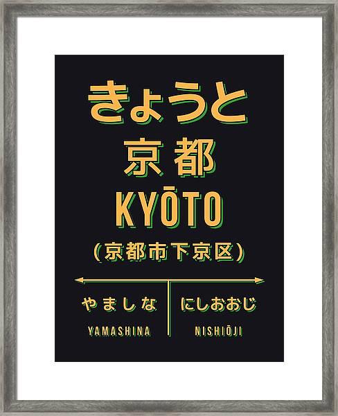 Retro Vintage Japan Train Station Sign - Kyoto Black Framed Print