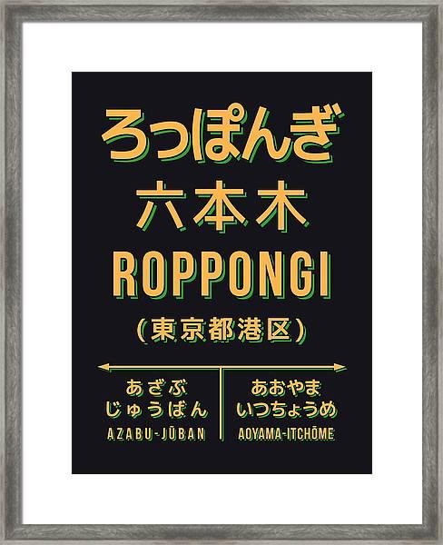 Retro Vintage Japan Train Station Sign - Roppongi Black Framed Print
