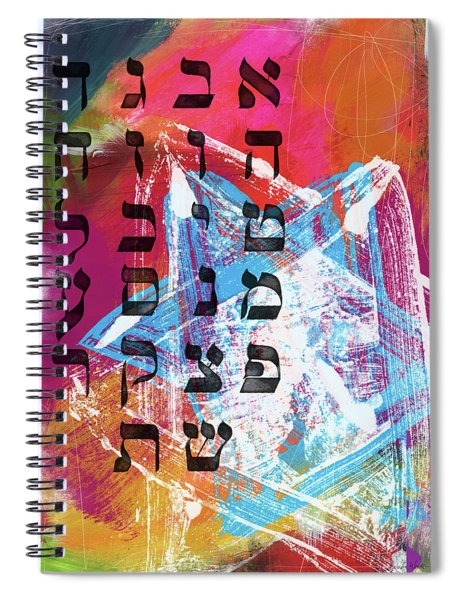 Alef Bet- Art By Linda Woods Spiral Notebook