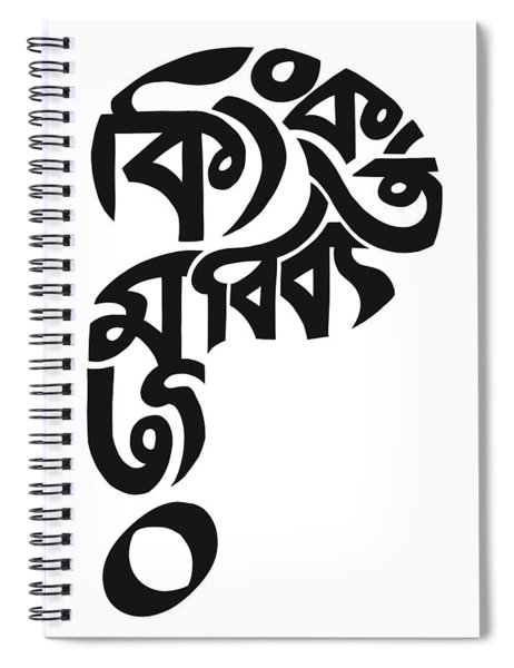 Befuddled 1 Spiral Notebook