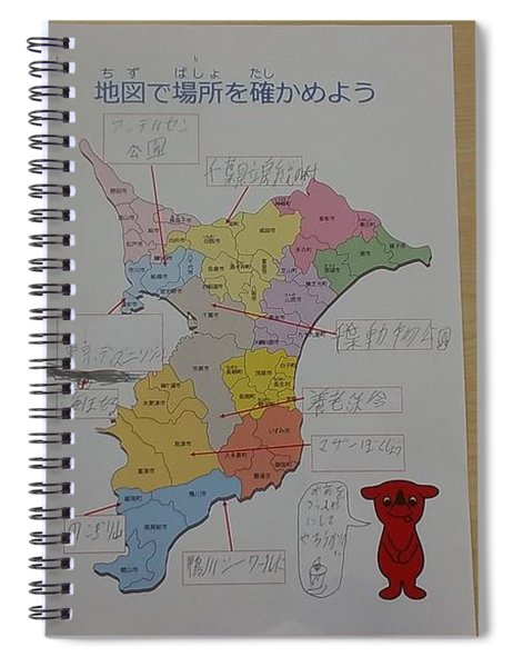 Chiba Prefecture Spiral Notebook