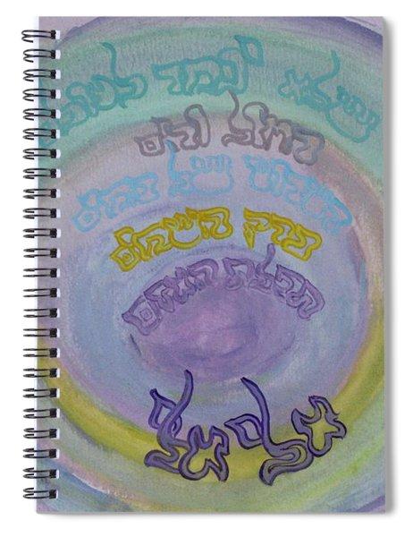 Eli Eli  My God My God Pb33 Spiral Notebook