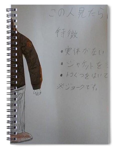 Fugitive Warrant Spiral Notebook