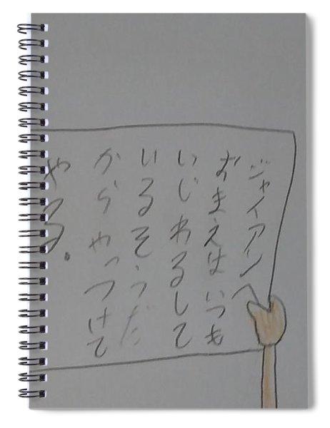 Letter Of Challenge Spiral Notebook