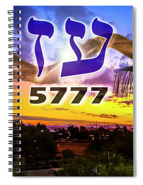 Rosh Hashanah 5777 Spiral Notebook