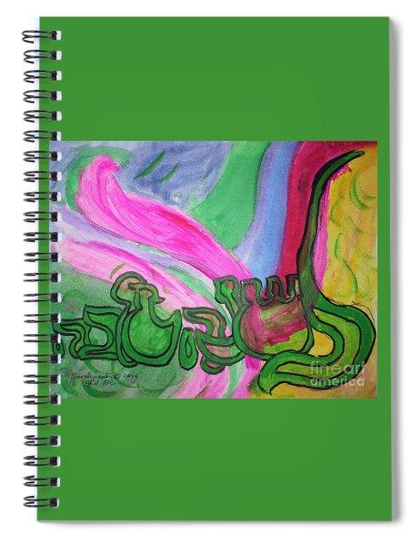 Rosh Hashannah L'shanna Tova Spiral Notebook