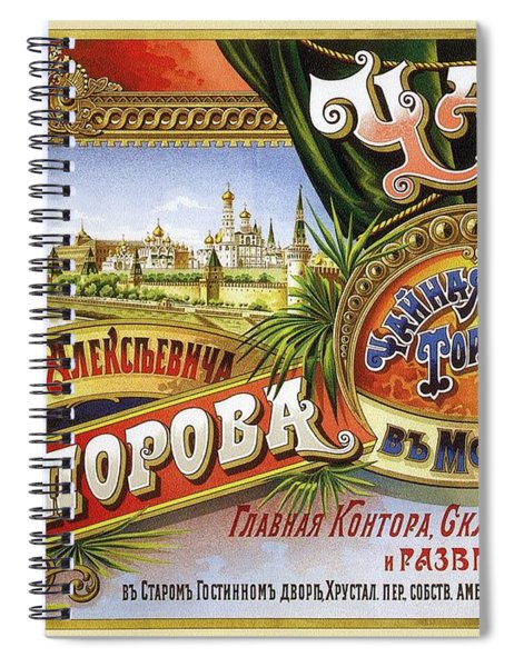 Tea From Sergey Alekseevich Sporov's Moscow Trading House - Vintage Russian Advertising Poster Spiral Notebook
