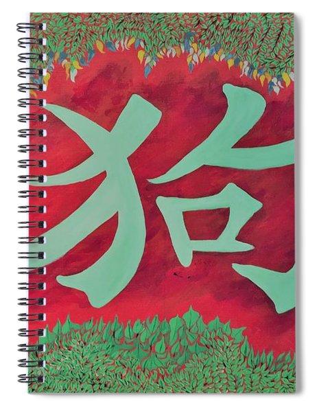 Dog Chinese Animal Spiral Notebook